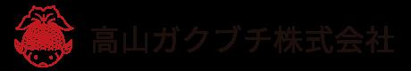 高山ガクブチ株式会社